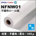 NFNW01 不織布インクジェットロール紙 (1067mmX15m)