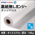 裏紙無しポンジー (610mmX30m)