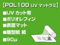 POL100 UVマットラミネートフィルム(1320mm×30m)
