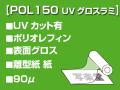 POL150 UVグロスラミネートフィルム(1320mm×30m)