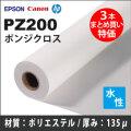 PZ200 ポンジクロス (914mmX30m) 3本まとめ買い特価