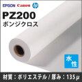 PZ200 ポンジクロス (914mmX30m)