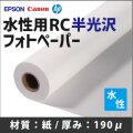 水性用RC半光沢フォトペーパー  (1118mm/1270mmX30m)