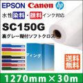 SC150G 裏グレー糊付ソフトクロス (1270mmX30m)