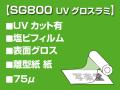 SG800 UVグロスラミネートフィルム(1525mm×50mm)