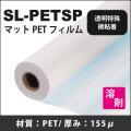 SL-PETSP 特殊透明微粘着付きマットPETフィルム(1060mmX20m)