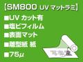 SM800 UVマットラミネートフィルム(1525mm×50mm)
