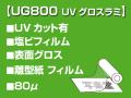 UG800 UVグロスラミネートフィルム(1380mmX50m)