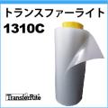 トランスファーライト1310C (300mm×100m)