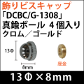 飾りビスキャップ 「DCBCG-1308」真鍮ボール クロム/ゴールド 4個入り/セット