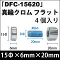 飾りビス 「DFC-15620」真鍮クロム フラット 4個入り/セット