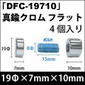 飾りビス 「DFC-19710」真鍮クロム フラット 4個入り/セット