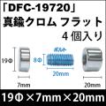 飾りビス 「DFC-19720」真鍮クロム フラット 4個入り/セット
