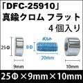 飾りビス 「DFC-25910」真鍮クロム フラット 4個入り/セット