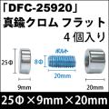 飾りビス 「DFC-25920」真鍮クロム フラット 4個入り/セット