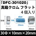 飾りビス 「DFC-301020」真鍮クロム フラット 4個入り/セット