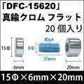 飾りビス 「DFC-15620」真鍮クロム フラット 20個入り/セット