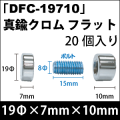 飾りビス 「DFC-19710」真鍮クロム フラット 20個入り/セット