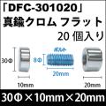 飾りビス 「DFC-301020」真鍮クロム フラット 20個入り/セット