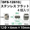 飾りビス 「DFS-12610」ステンレス フラット 4個入り/セット