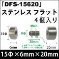 飾りビス 「DFS-15620」ステンレス フラット 4個入り/セット