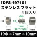 飾りビス 「DFS-19710」ステンレス フラット 4個入り/セット