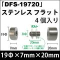 飾りビス 「DFS-19720」ステンレス フラット 4個入り/セット