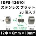 飾りビス 「DFS-12610」ステンレス フラット 20個入り/セット