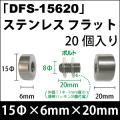 飾りビス 「DFS-15620」ステンレス フラット 20個入り/セット