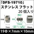 飾りビス 「DFS-19710」ステンレス フラット 20個入り/セット