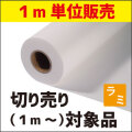 JG800 国産UVグロスラミネートフィルム 切り売り (1380mm×1m~)