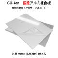 go-ken