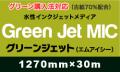 greenjetMIC グリーンジェットエムアイシー