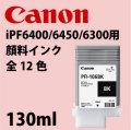 Canon iPF6400/6450/6300用顔料インク 130ml 全12色
