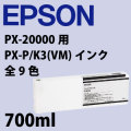 EPSON PX-20000用PX-P/K3(VM)インク 700ml 全9色