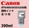 Canon iPF6400/6450/6300用顔料インク 300ml 全12色