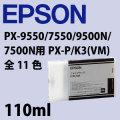 EPSON PX-9550/7550/9500N/7500N用PX-P/K3(VM)インク 110ml 全11色
