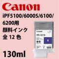 Canon iPF5100/6000S/6100/6200用顔料インク 130ml 全12色