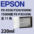 EPSON PX-9550/7550/9500N/7500N用PX-P/K3(VM)インク 220ml 全11色