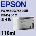 EPSON PX-9550S/7550S用PX-Pインク 110ml 全4色