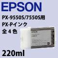 EPSON PX-9550S/7550S用PX-Pインク 220ml 全4色