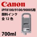 Canon iPF8100/9100/9000S用顔料インク 700ml 全12色