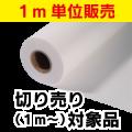 エコノミーガラスビーズ反射シート 短期用 切り売り (1240mmX1m~)