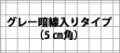 グレー暗線(5cm角)入り マグネットスクリーン 900mmX1m〜 厚み0.5t