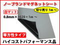 ノーブランドマグネットシート 切り売り (0.8t×1020mm×1m〜)