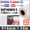 NFNW01 914mm×30m