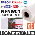 NFNW01 1067mm×30m
