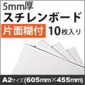 片面糊付(5mm厚)スチレンボード A2サイズ(605x455)  10枚入り