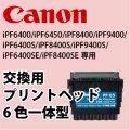 CANON キャノン プリントヘッド PF-05
