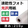 速乾性 フォト光沢用紙 (1118mmX30m)